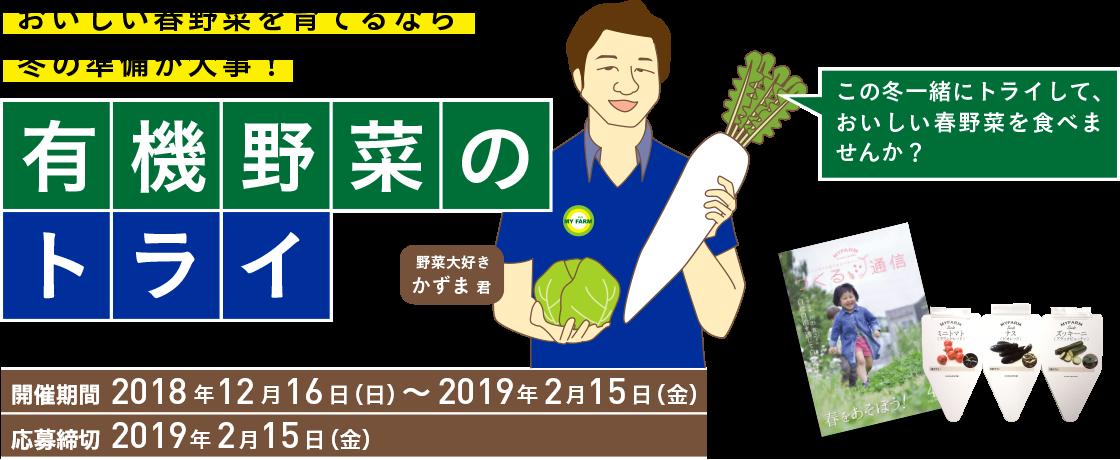 有機野菜のトライ