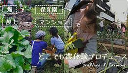 農体験プロデュース