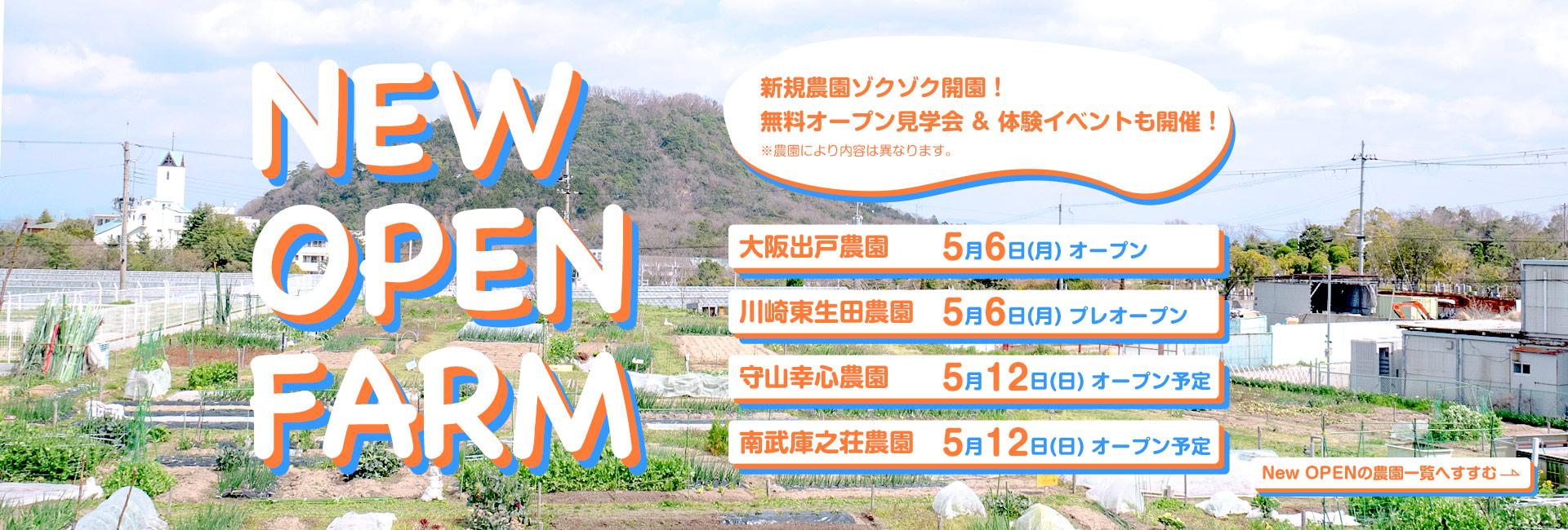 新規開園の農園