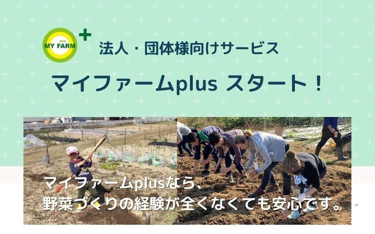 法人向け農園利用キャンペーン