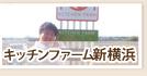 マイファームキッチンファーム新横浜