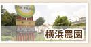 マイファーム横浜農園