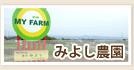 マイファームみよし農園