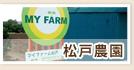 マイファーム松戸農園