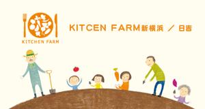 KITCHEN FARM(キッチンファーム)新横浜 日吉