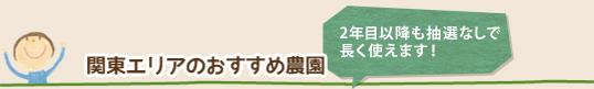 関東エリアのおすすめ農園