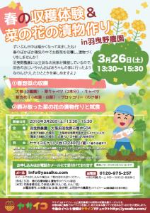 20160326羽曳野イベント