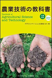 農業技術の教科書 Textbook of Agricultural Science and Technology