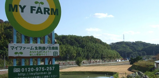 生駒鹿ノ台農園