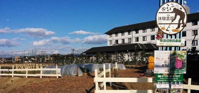 京田辺駅前農園