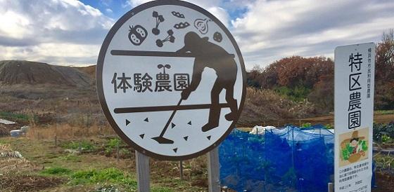 菅田町農園