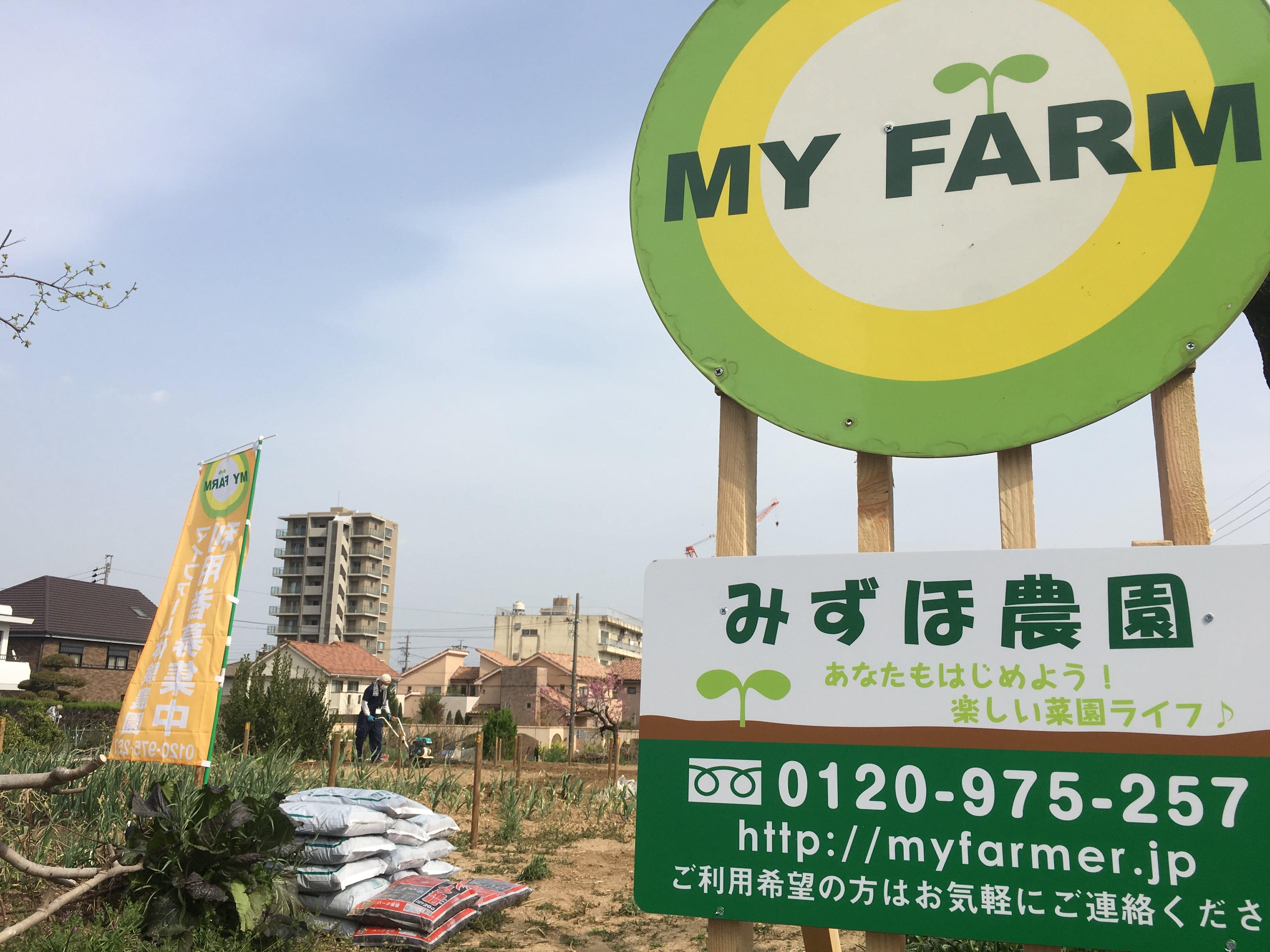 みずほ農園