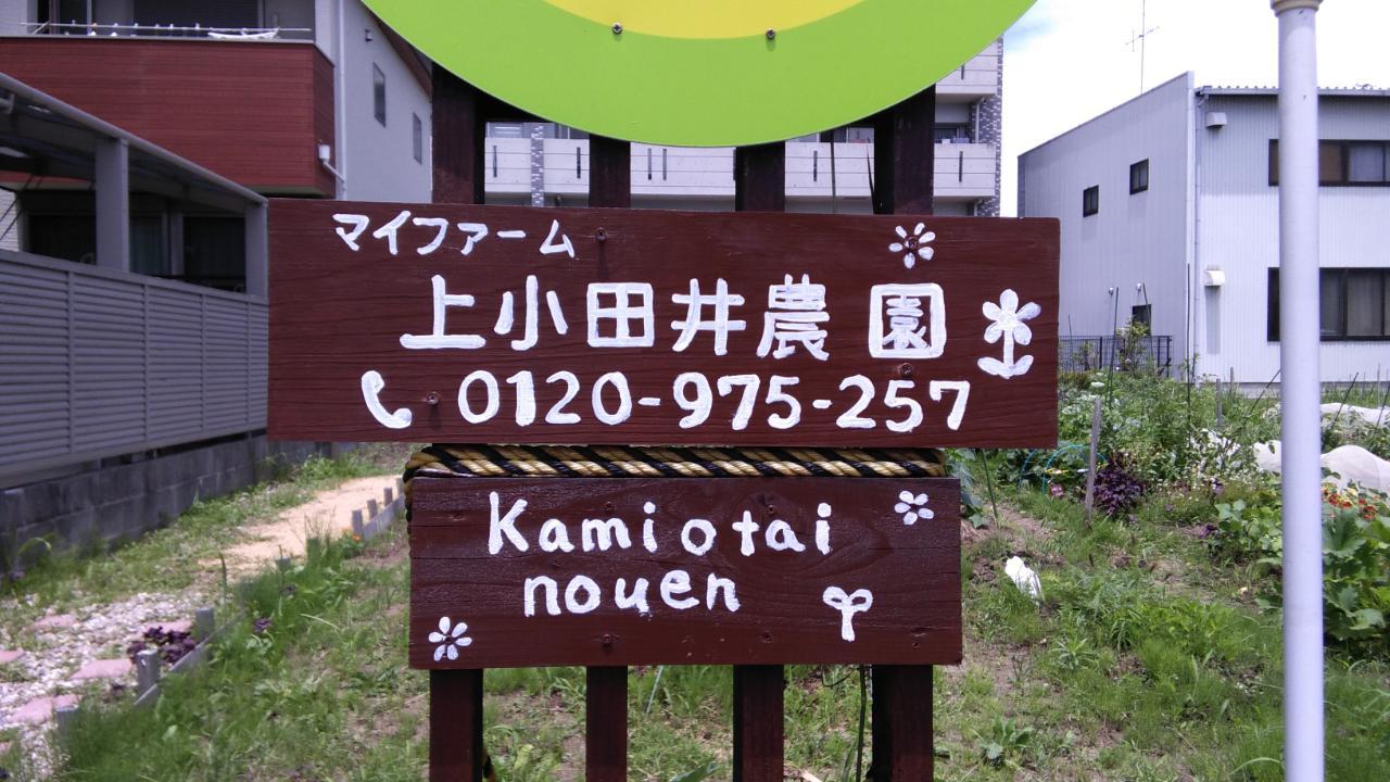 上小田井農園(旧)うたさと なごや農園